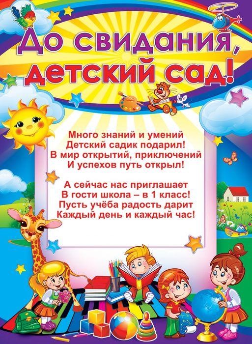 Поздравление детям на выпускной в детском саду от заведующей